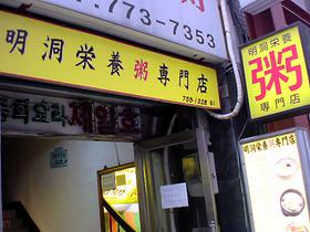 明洞栄養粥専門店