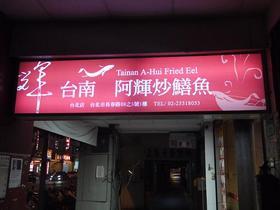 阿輝炒鱶魚