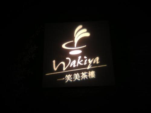 Wakiya