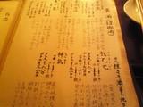 黄酒メニュー