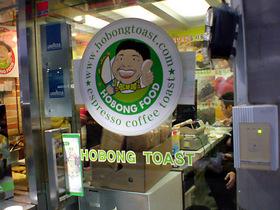 ホドング・トースト