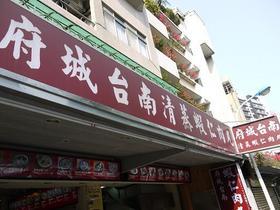 府城台南清蒸蝦仁肉丸