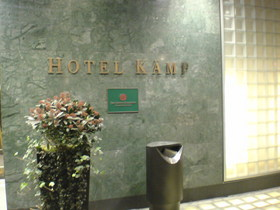 カンプホテル