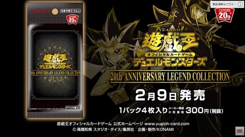 20th ANNIVERSARY LEGEND COLLECTIO