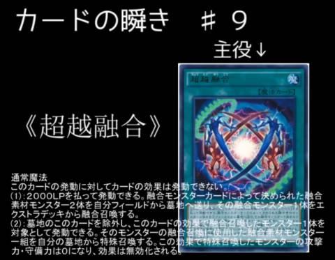 【遊戯王ADS】カードの瞬き【♯9】-480x373