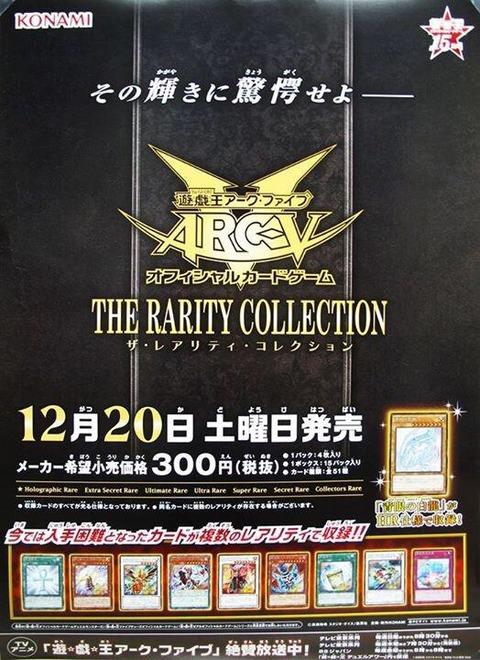 ザ・レアリティ・コレクション ポスター
