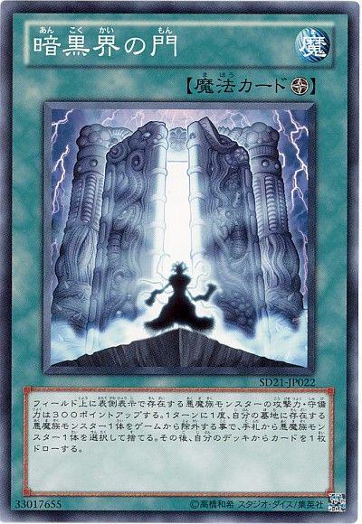暗黒界の門