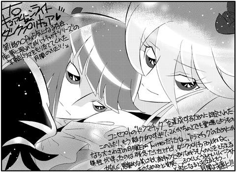 ハートキャッチ百合キュア_第49話_ゆりさんの夢は_月闇_04