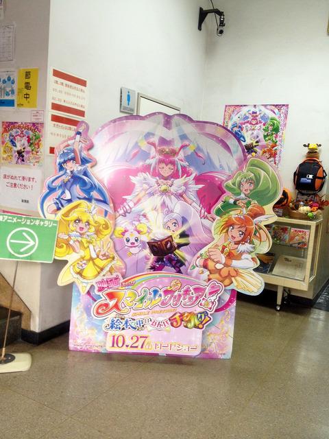 東映アニメ01