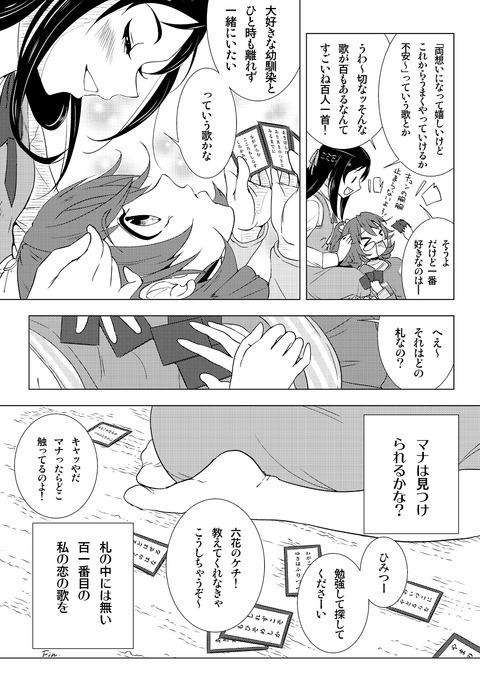DK14_百合人一首(マナりつ)03