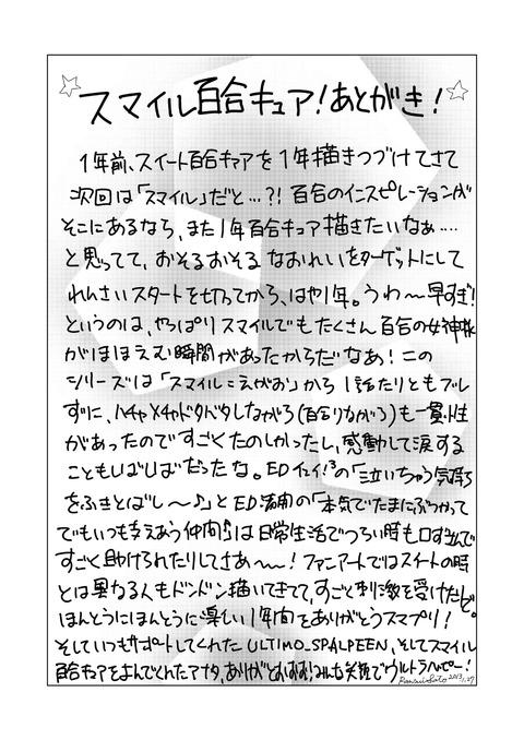 SM48_12