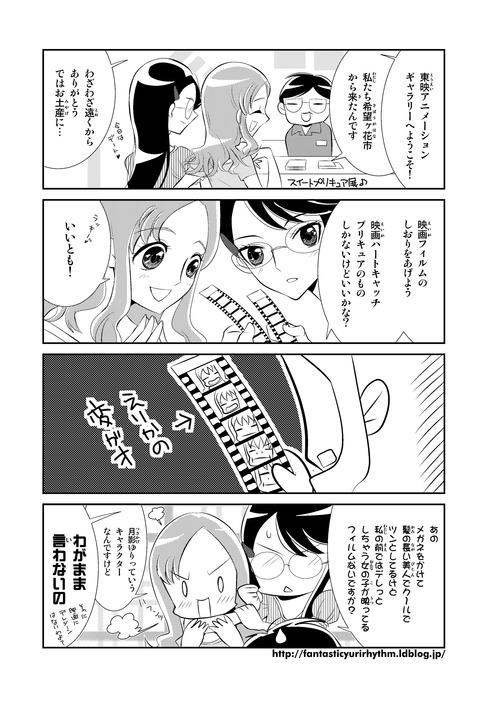 東映アニ(ももゆり)01