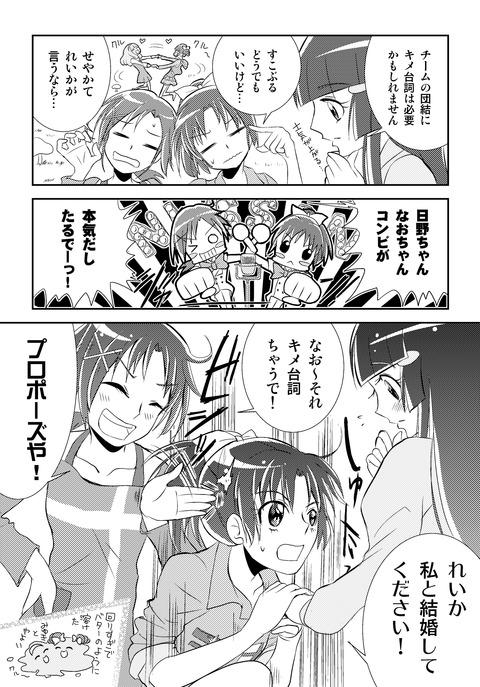 スマイル百合キュア第6話