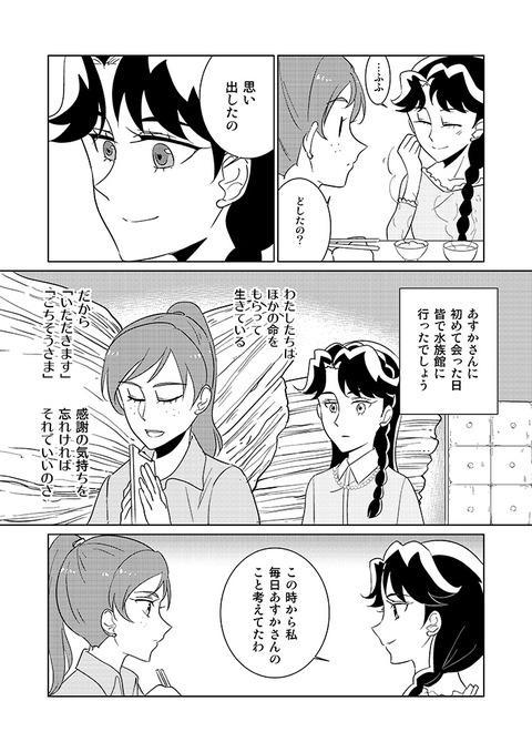 あすみな_甘い食卓_03