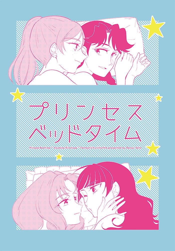 レイフレ14_新刊あすみな本
