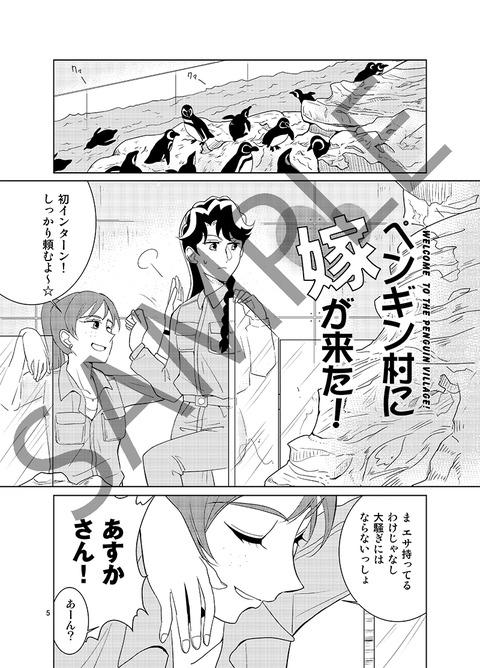 レイフレ14_新刊あすみな本_02