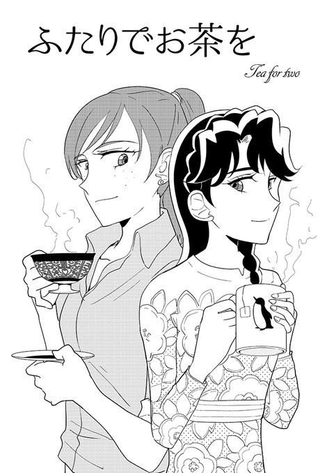 あすみな_ふたりでお茶を_01