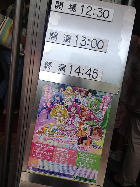 2日目_04_ミュージカル