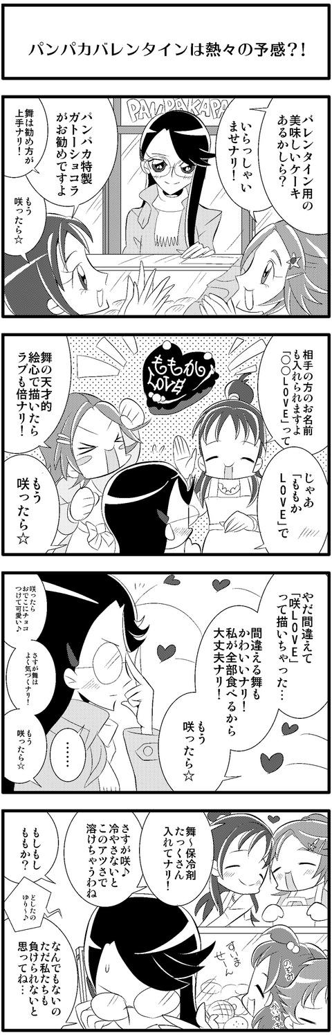 百合キュアオールスターズ_2011年バレンタイン_01