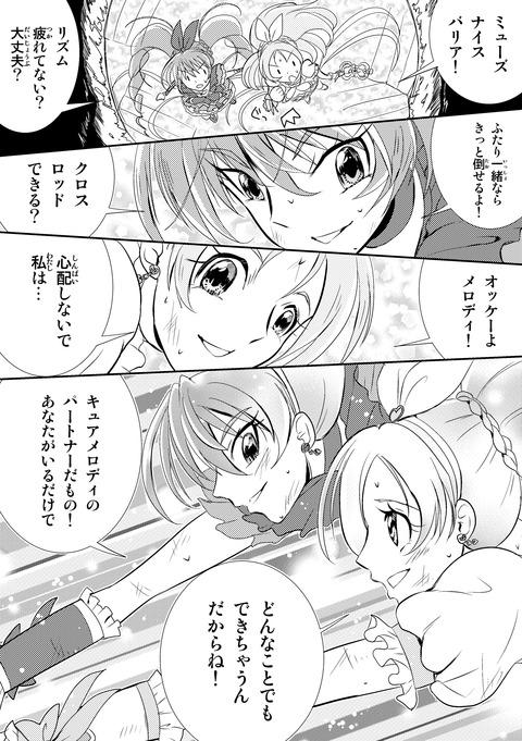 スイート百合キュア第47話 君とならどんなことでも(ひびかな)02