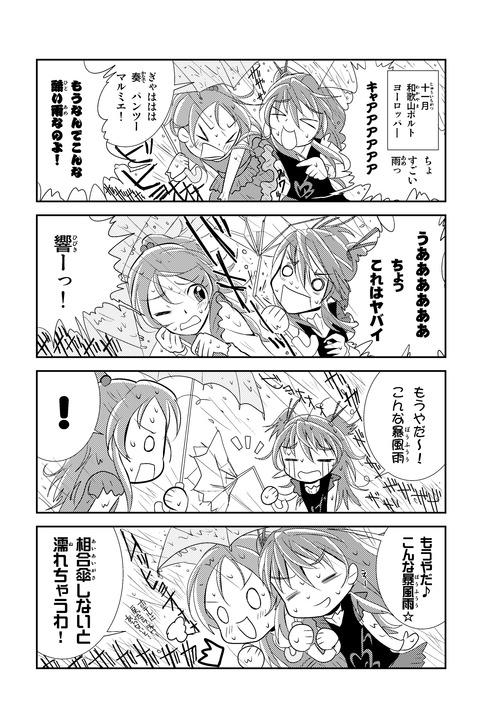 スイート百合キュア_ポルトヨ
