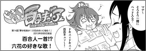 DK14_百合人一首(マナりつ)01