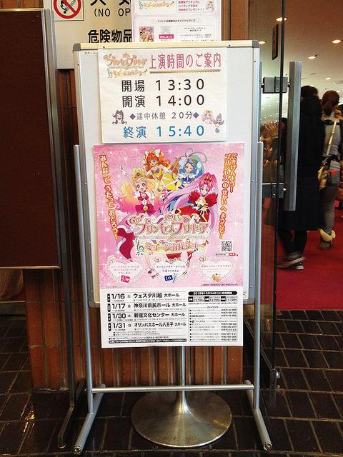 プリンセスプリキュアショー_新宿文化センター_01