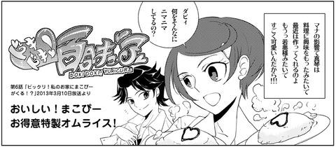 ドキドキ百合キュア第6話まこぴーお得意特製(ダビまこ)_01