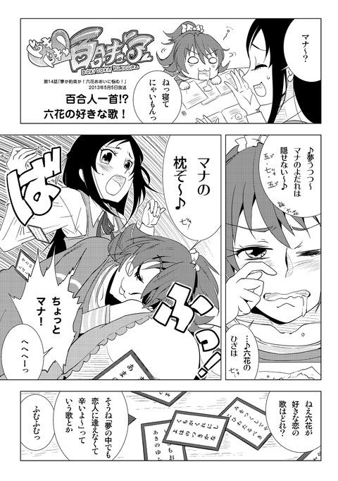 DK14_百合人一首(マナりつ)02