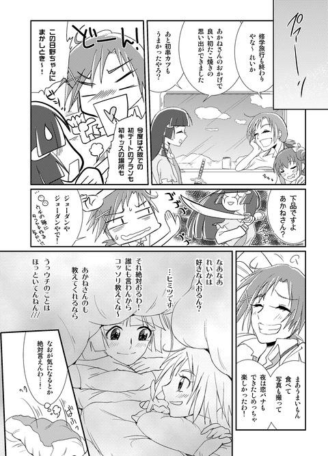 スマイル百合キュア 第14話 修学旅行最終日!残されたれいか_02