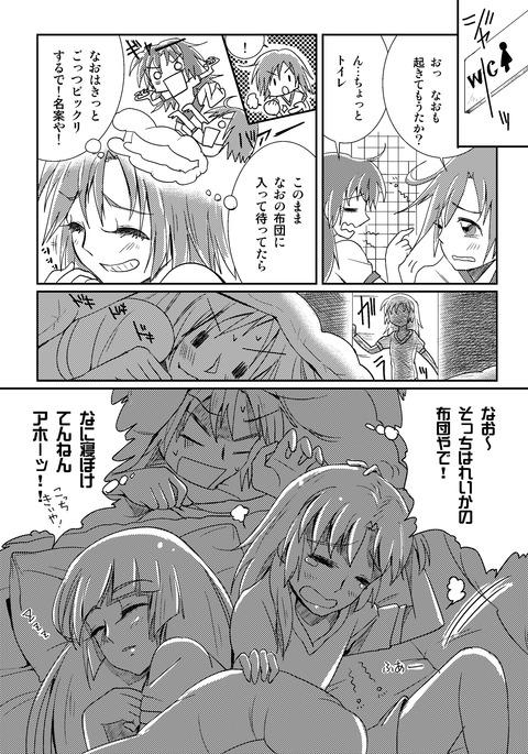 スマイル百合キュア 第13話 修学旅行!あかね真夜中の策略_02