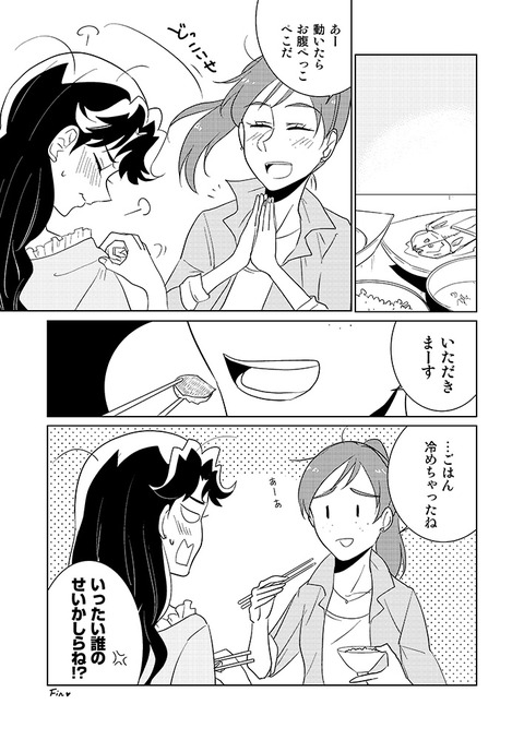 あすみな_甘い食卓_06