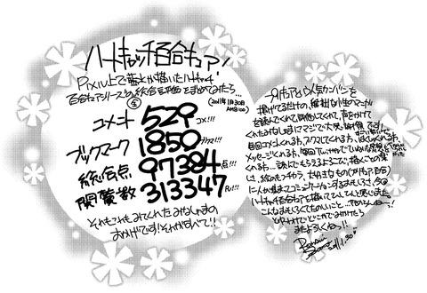 ハートキャッチ百合キュア_第49話_ゆりさんの夢は_06