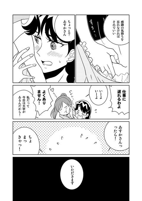 あすみな_甘い食卓_05