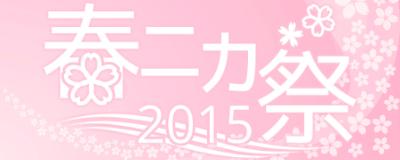 春ニカ祭2015