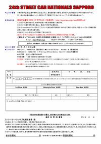 表24th エントリー用紙参加申込書_001