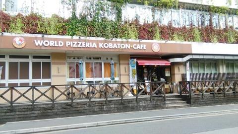 image コバトンカフェです 埼玉県庁の敷地の中にある、カフェレストランです。「コ...  た