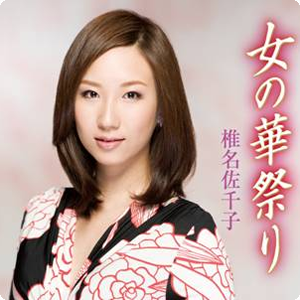 演歌歌手の画像 p1_4