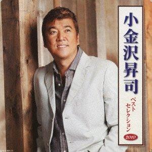 小金沢昇司(こがねざわ しょうじ) 演歌歌手