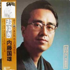 内藤國雄の画像 p1_34