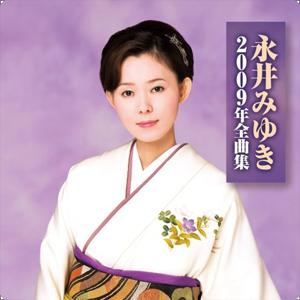 永井みゆき(ながい みゆき) 演歌歌手