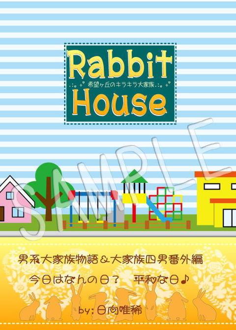 夏コミ 8/10 新刊「RabbitHouse―希望ヶ丘のキラキラ大家族―」