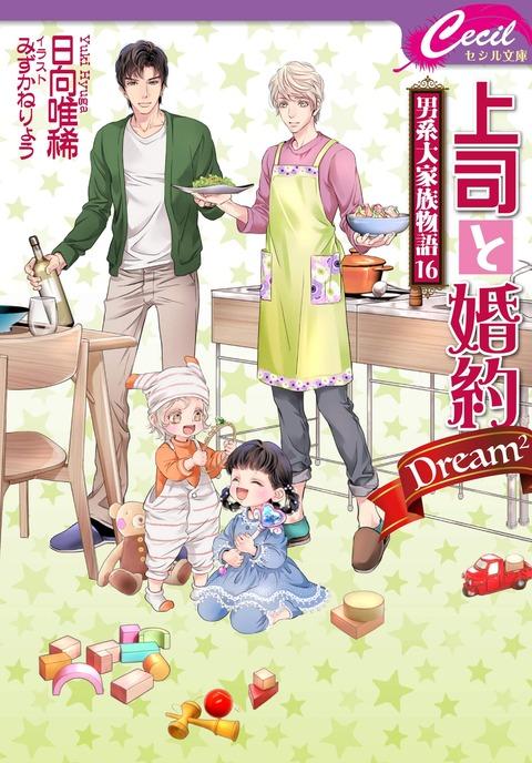 No171 上司と婚約Dream2―男系大家族物語16―