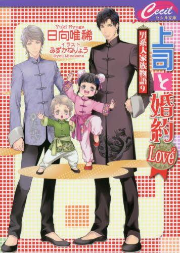 No153 上司と婚約 Love2-男系大家族物語9-