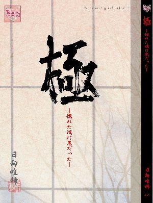 コミコミさん先行通販「極シリーズSS再録合本」