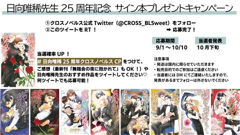 2109HyugaSensei_25thCP_Kokuchi