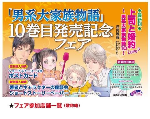 1710_daikazoku1-1