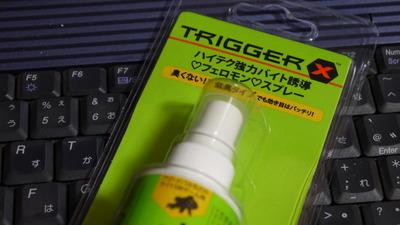 トリガーX