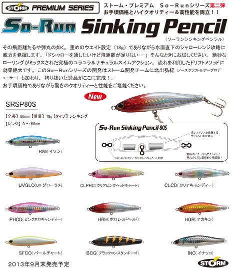 130827SRSP80S-HOT
