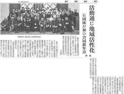 20190116釧路新聞掲載(新年会)